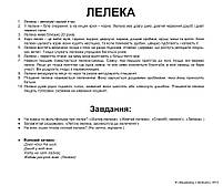Картки Домана Птахи з фактами 20 карток Ламінація на українській мові, фото 4