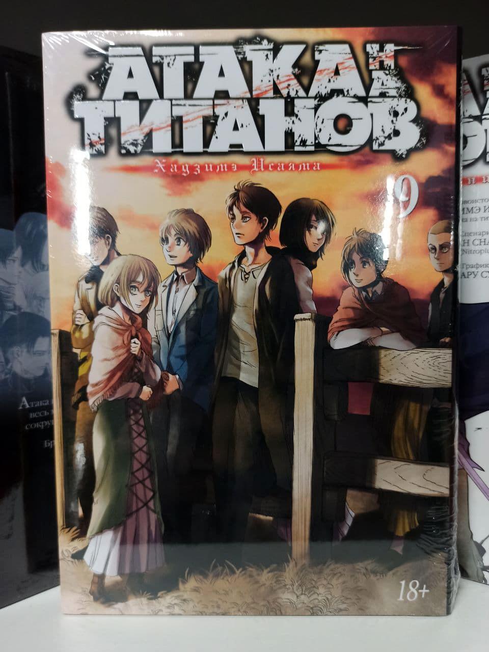 """Манга """"Атака на титанов. Книга 9"""""""