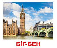 Картки Домана Визначні пам'ятки світу Ламіновані 20 карток на українській мові, фото 2