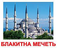 Картки Домана Визначні пам'ятки світу Ламіновані 20 карток на українській мові, фото 3