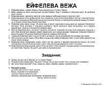 Картки Домана Визначні пам'ятки світу Ламіновані 20 карток на українській мові, фото 4
