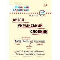 Шкільний словничок. Англо-український словник. 1-4 клас