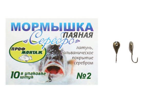 "Мормышка паяная ""Серебро"" №2 (10шт), фото 2"