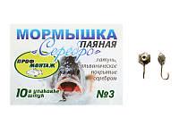 "Мормышка паяная ""Серебро"" №3 (10шт)"