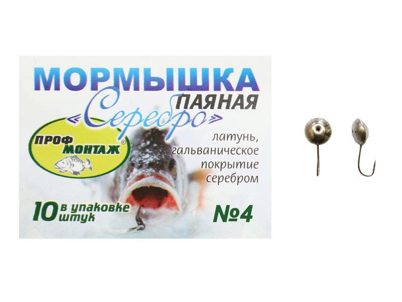 "Мормышка паяная ""Серебро"" №4 (10шт)"