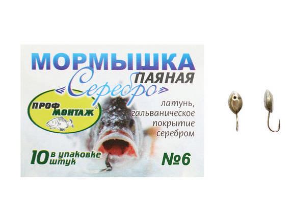 "Мормышка паяная ""Серебро"" №6 (10шт), фото 2"