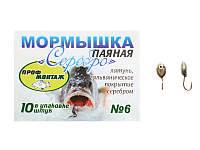 "Мормышка паяная ""Серебро"" №6 (10шт)"