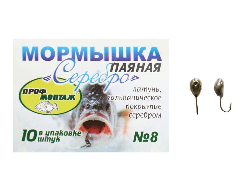 "Мормышка паяная ""Серебро"" №8 (10шт)"