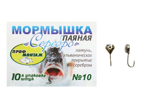 "Мормышка паяная ""Серебро"" №10 (10шт), фото 2"