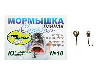 "Мормышка паяная ""Серебро"" №10 (10шт)"