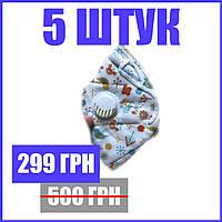 5 штук / Защитная маска респиратор для детей с клапаном выдоха