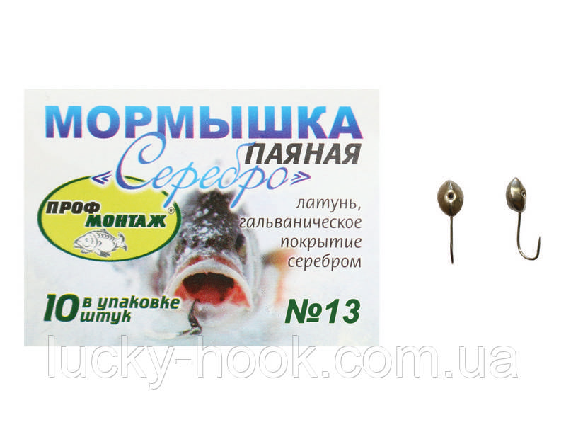 "Мормышка паяная ""Серебро"" №13 (10шт)"
