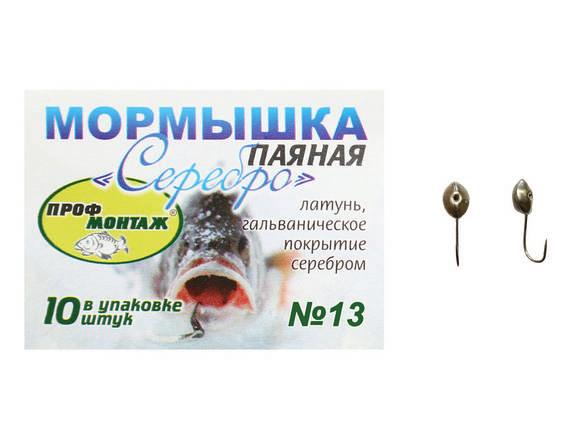 "Мормышка паяная ""Серебро"" №13 (10шт), фото 2"