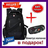 Городской швейцарский рюкзак SWISS BAG 8810 Черный. Водозащитный + Колонка JBL Charge 3+ Камуфляж в подарок!
