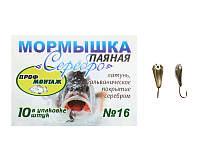"Мормышка паяная ""Серебро"" №16 (10шт)"