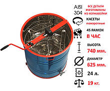 Медогонка 3-х рамкова нержавійка РКС з поворотними касетами