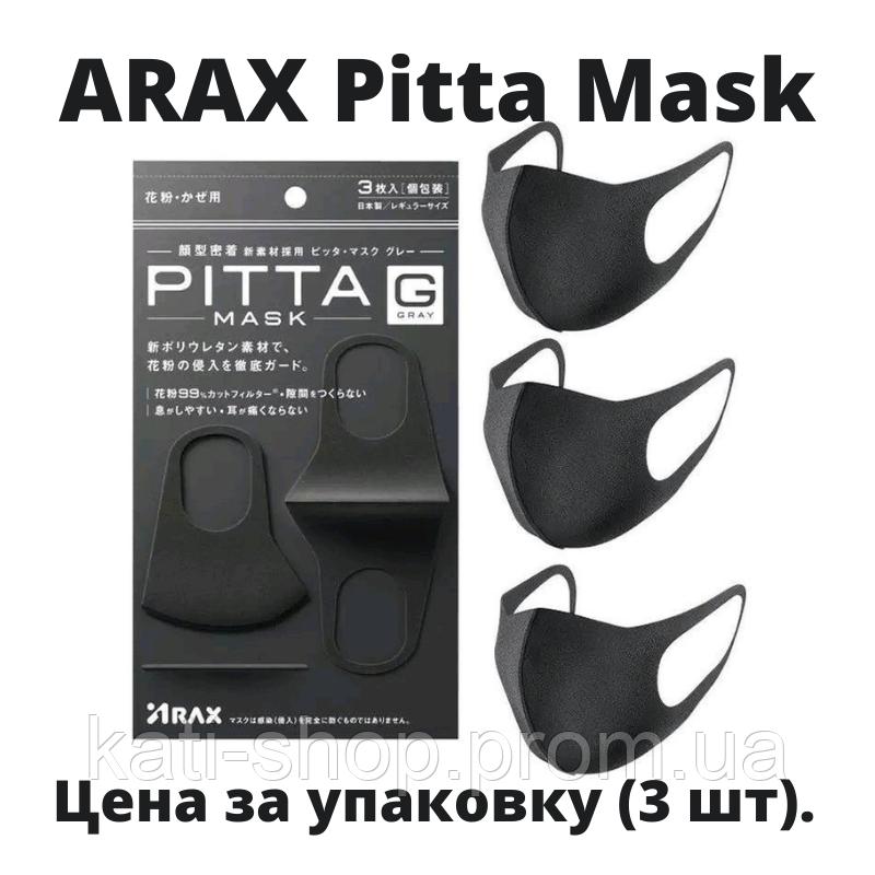 Антибактериальная маска pitta mask (питта) многоразовая угольная в упаковке 3 шт