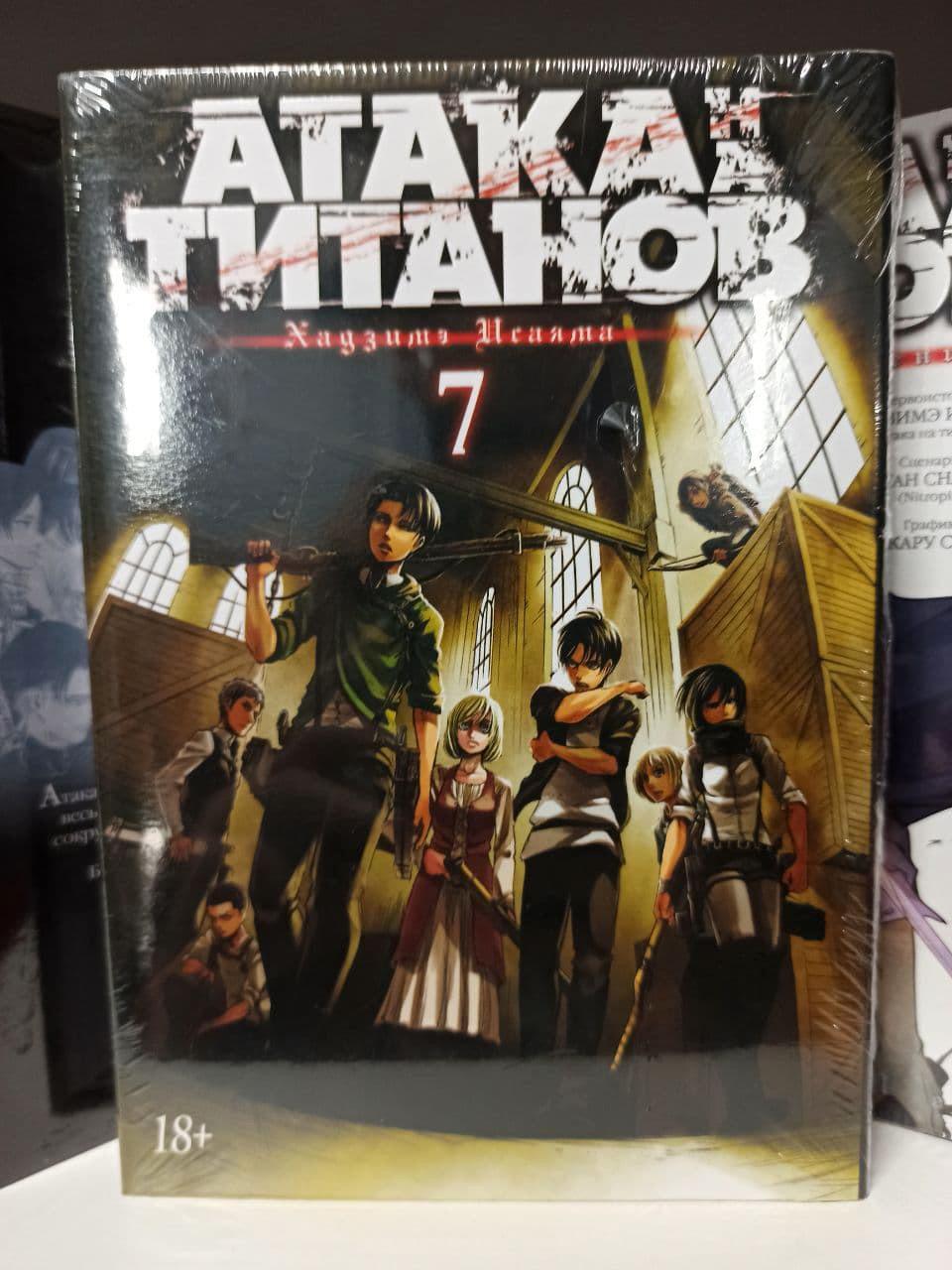 """Манга """"Атака на титанів. Книга 7"""""""
