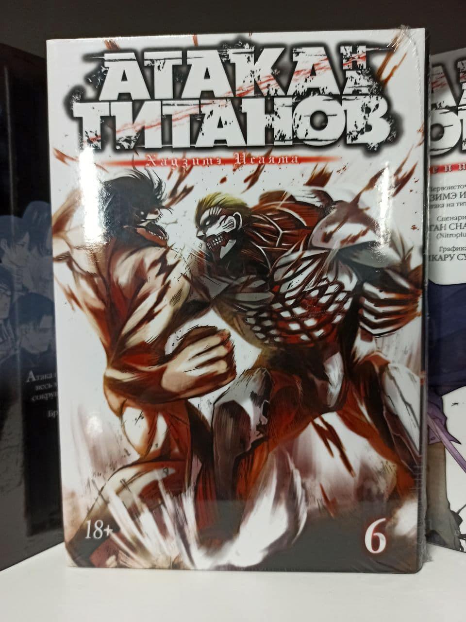 """Манга """"Атака на титанов. Книга 6"""""""