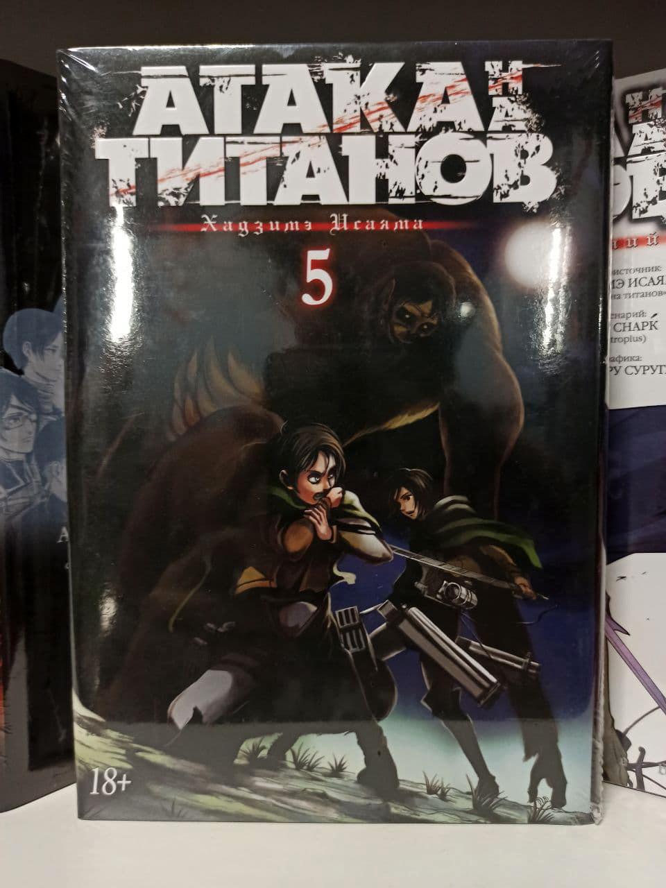 """Манга """"Атака на титанів. Книга 5"""""""
