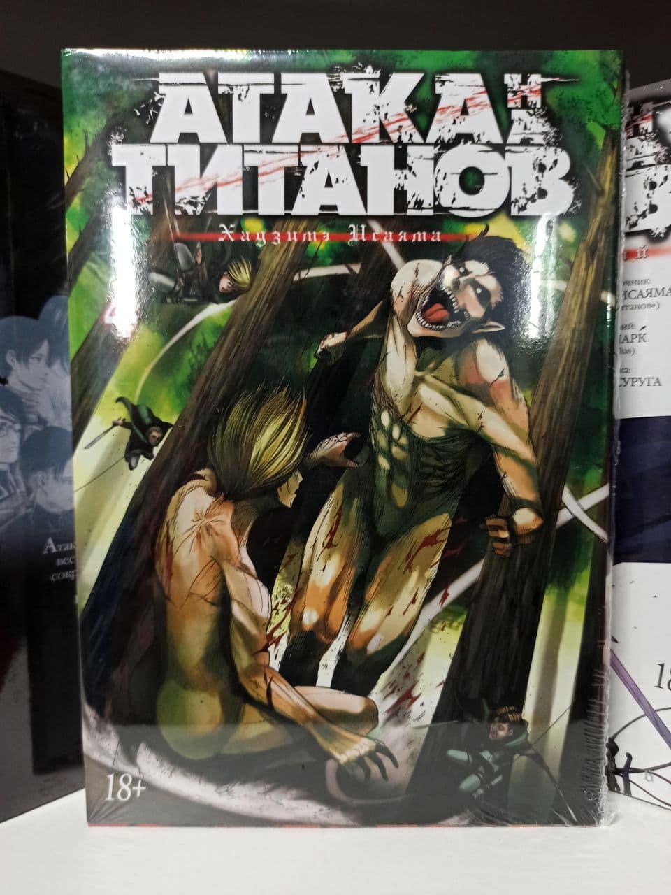 """Манга """"Атака на титанів. Книга 4"""""""