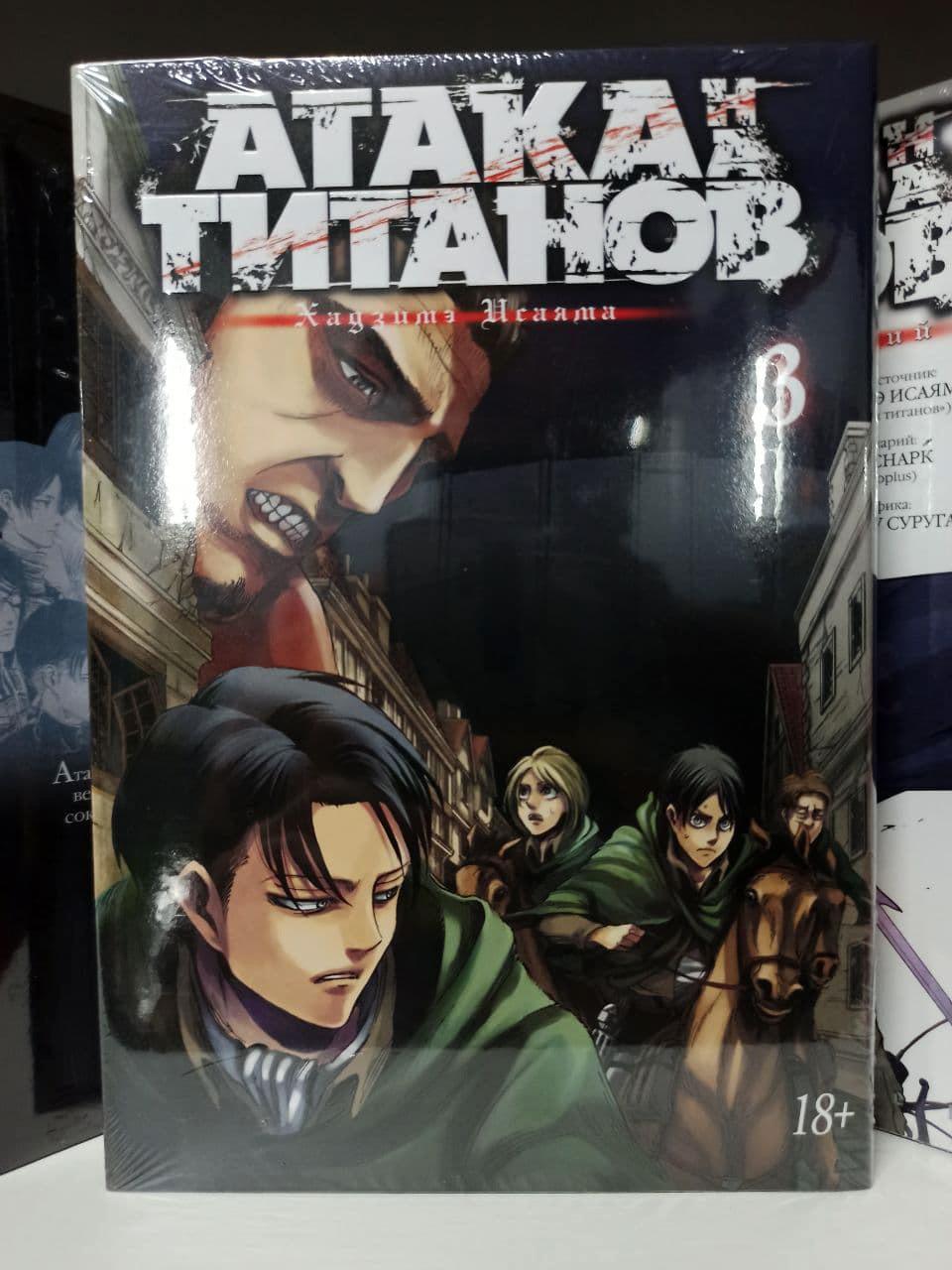 """Манга """"Атака на титанов. Книга 3"""""""