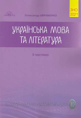 Українська мова та література. Довідник. Завдання в тестовій формі II частина. Авраменко, фото 2
