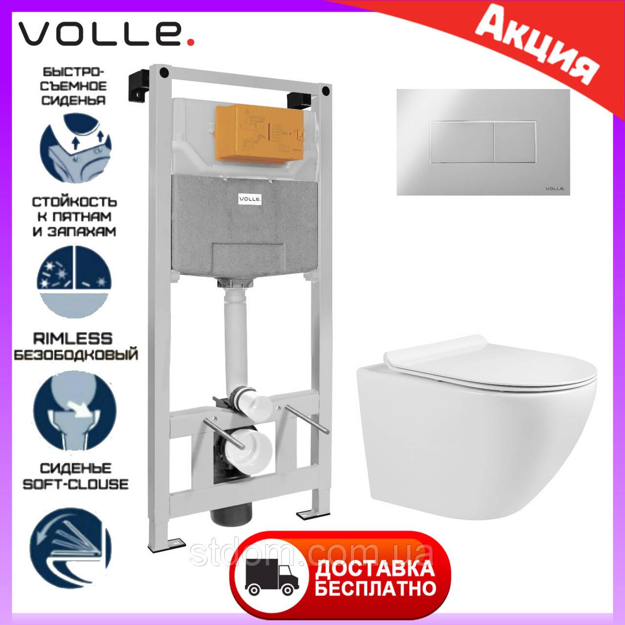 Підвісний унітаз Volle Amadeus 13-06-055 + інсталяція Volle Master. Комплект інсталяція і унітаз підвісний