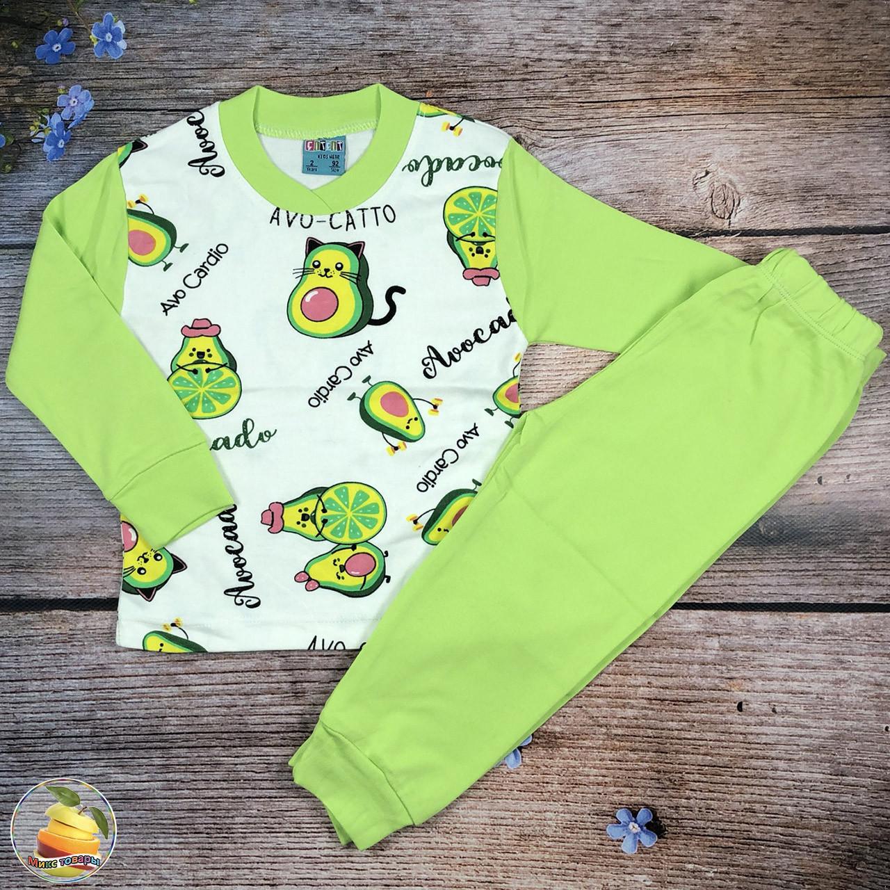 Пижамка с авокадо для малышей Размеры: 86,92,98,104 см (21109)