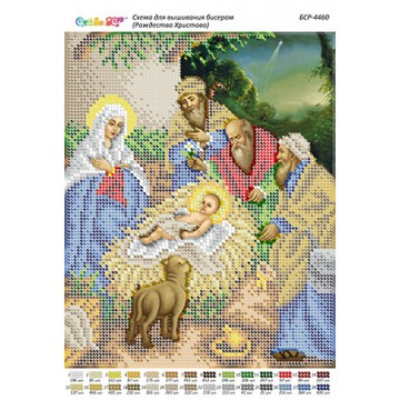 """Схема для вишивки бісером """"Різдво Христове"""" БСР-4460"""