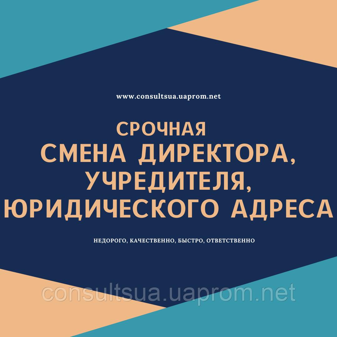 Смена директора, учредителя, юридического адреса ООО в Днепре.