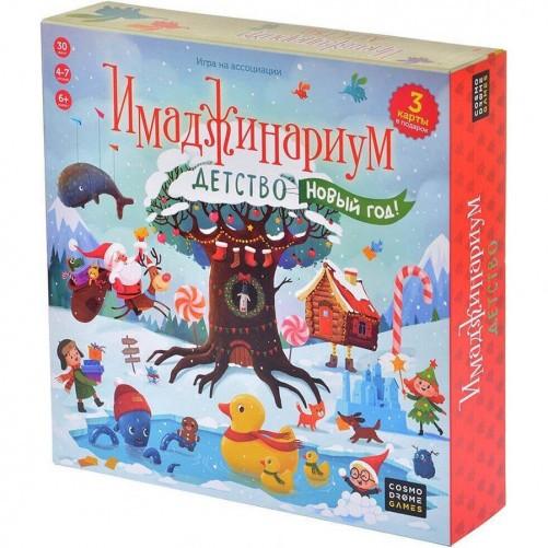Настольная игра Имаджинариум Детство. Новый год!