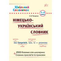 Шкільний словничок. Німецько-український словник. 1-4 клас