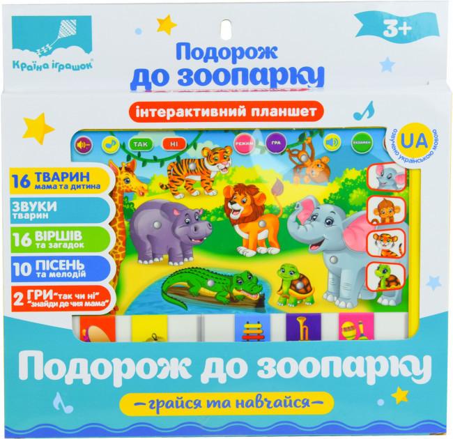 Інтерактивна іграшка Країна Іграшок планшет Зоопарк українською мовою