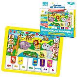 Інтерактивна іграшка Країна Іграшок планшет Зоопарк українською мовою, фото 2
