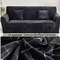 Натяжные чехлы на диван и 2 кресла Темно серый универсальный замша/микрофибра