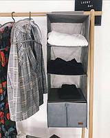 Подвесной Органайзер для вещей на 4 секции (Серый), фото 1