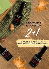 Гель-лак Innovative in Passion серия OPIUM 2+1 в подарок, 8 мл