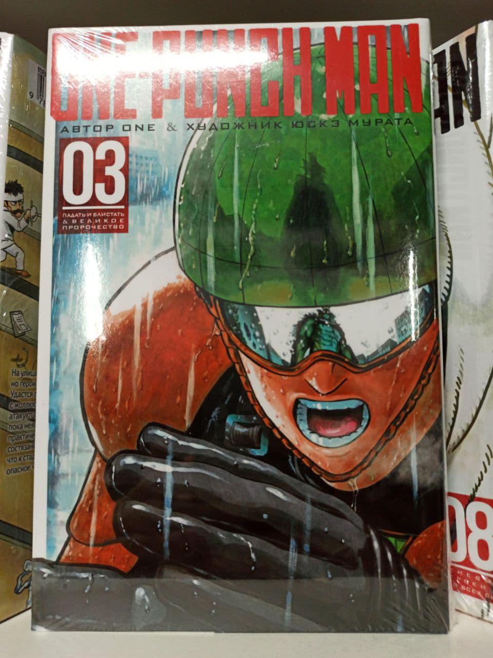 "Манга ""One-Punch Man. Кн.3"""