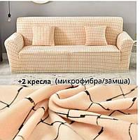 Натяжные чехлы на диван и 2 кресла Бежевый универсальный замша/микрофибра