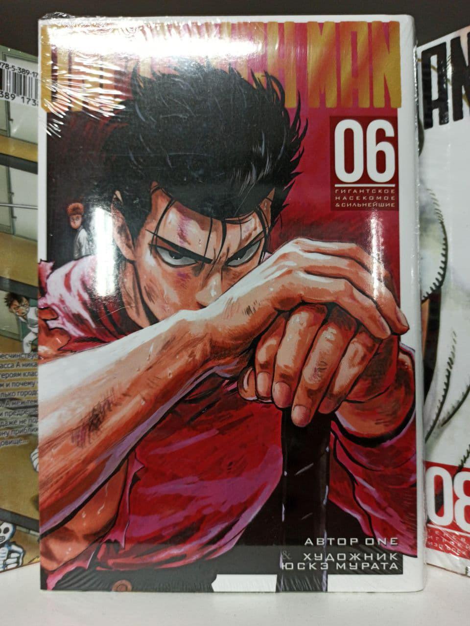 "Манга ""One-Punch Man. Кн. 6"""