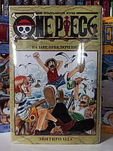 "Манга ""One Piece. Великий куш. Кн.1"""