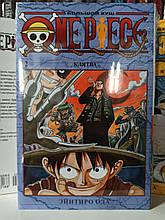 "Манга ""One Piece. Великий куш. Кн.2"""