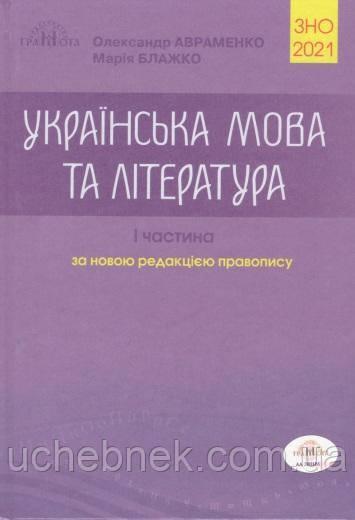 ЗНО 2021 Українська мова та література Частина I Авраменко О. Грамота