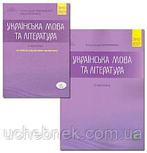 ЗНО 2021 Комплект Українська мова та література Частина 1 та 2 Авраменко О. Грамота