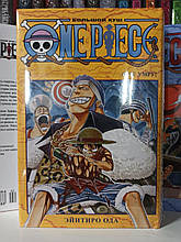 "Манга ""One Piece. Великий куш. Кн.3"""