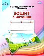 Зошит з читання 2 клас до підручника Наталії Богданець-Білоскаленко НУШ Грамота