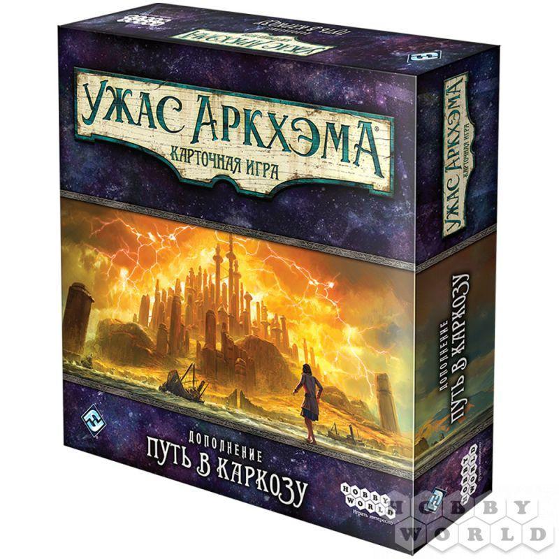 Настольная игра Ужас Аркхэма. Карточная игра: Путь в Каркозу (дополнение)
