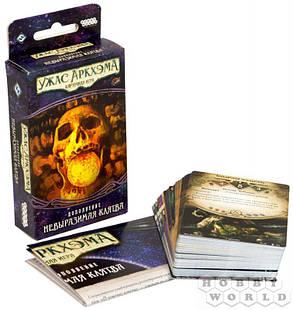Настольная игра Ужас Аркхэма. Карточная игра: Путь в Каркозу. Невыразимая клятва (дополнение), фото 2