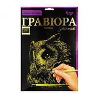 """Гравюра """"Golden Metallic: Сова"""" (А4) ГР-А4-02-15з"""
